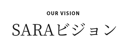 Our Vision SARAビジョン